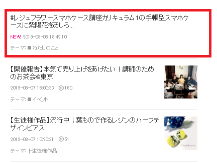 アメブロ,Instagram,インスタ,集客コンサルタント,三上美幸