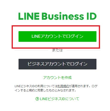 LINE公式アカウント,設定方法,集客コンサルタント