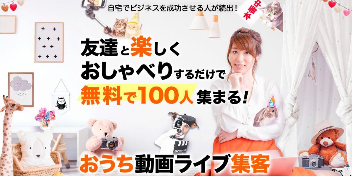 おうち動画ライブ集客|無料オンラインプログラム